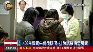 400生營養午餐後腹瀉排除諾羅病毒引起