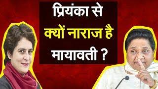 मायावती के  'ANGRY' अवतार का किस्सा ! Priyanka Gandhi से क्यों नाराज हैं Mayawati  | Political Kisse