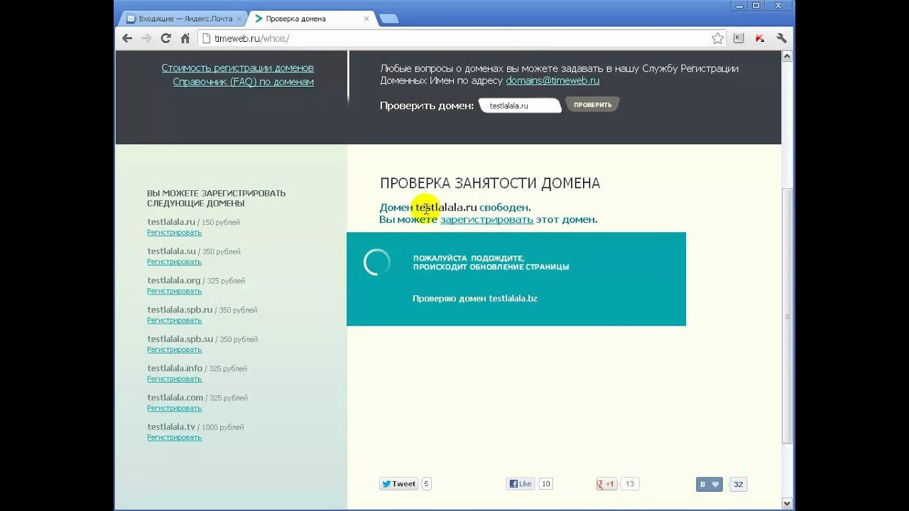 Дешево регистрация домена и хостинг создание флэш сайтов барнаул