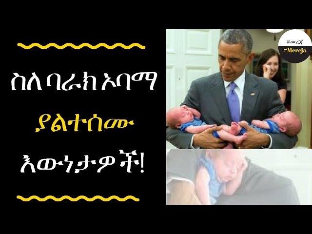 ETHIOPIA - facts about Barack Obama!