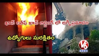 Massive Fire Accident In Khan Lateef Khan Building In Basheerbagh   Hyderabad   V6 News