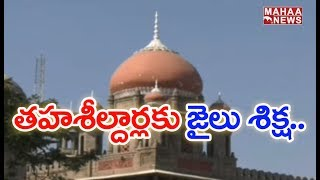 Telangana High Court Gave Arrest Warrant To Siddipet RDO | MAHAA NEWS