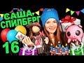 Мои Подарки На День Рождения   3 ПОДАРКА ВАМ!!! ♥ Саша Спилберг