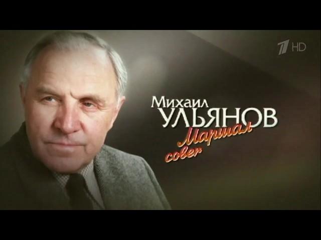 «Михаил Ульянов. Маршал советского кино». Документальный фильм