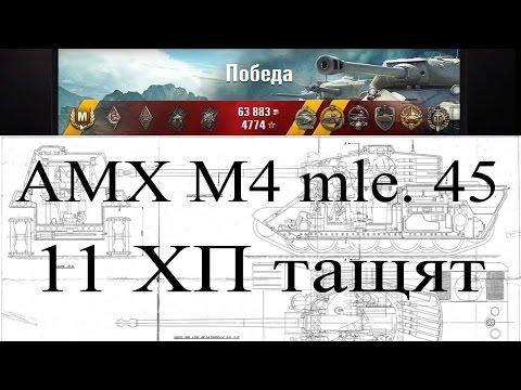 AMX M4 mle. 45 тяжелый танк | 1 против 7 | Wot | выпуск 251