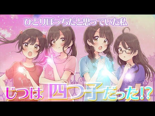 『四つ子ぐらし』PV