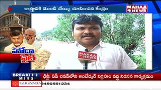 TDP No Confidence Motion: Social Welfare Activists Fire on Central Govt | Vizianagaram