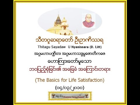 Thitagu Sayadaw U Nanissara:the Basics For Life Satisfaction Tayardaw (myanmarnet.net) video