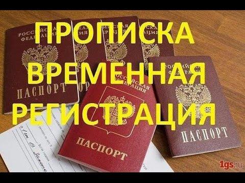 Временная регистрация по месту жительства - бесплатная консультация юриста KVids- Video Portal
