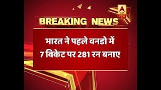 INDvAUS: Hardik Pandya, MS Dhoni power India to 281/7 in first ODI against Australia