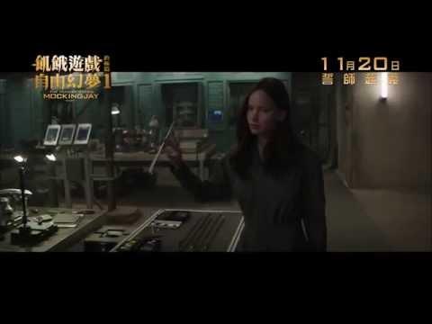 飢餓遊戲終極篇:自由幻夢1 (The Hunger Games: Mockingjay - Part 1)電影預告