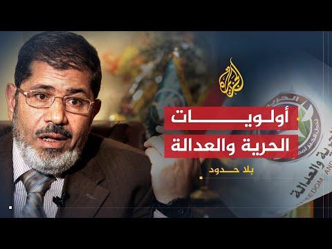 بلا حدود - محمد مرسي