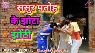 Bhojpuri comedy || सरसों पसरला खातिर ससुर पतोह के झोटा झोटी || khesari 2 ,Neha ji ,Neha music world