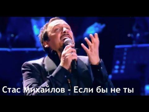 Стас Михайлов - Если бы не ты (Live)