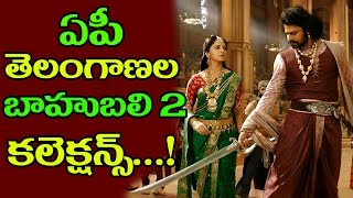 Baahubali 2 Movie First Day Collections