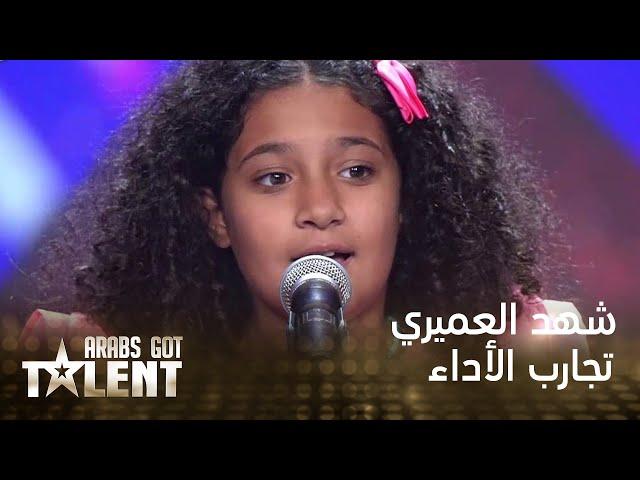 Arabs Got Talent - الكويت - شهد العميري