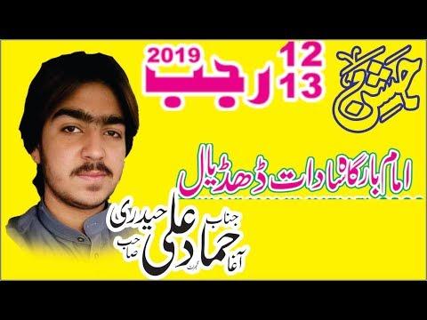 Zakir Hammad Haideri | Jashan 12/13 Rajab 2019 Dhudial |
