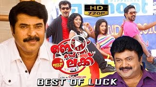 Navagatharkku Swagatham - Best of Luck | Malayalam Full Movie |  Mammootty Malayalam Full Movie