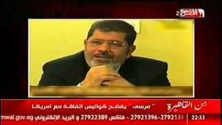 #القاهرة_والناس| بالفيديو .. مرسى يفضح كواليس إتفاقه مع أمريكا
