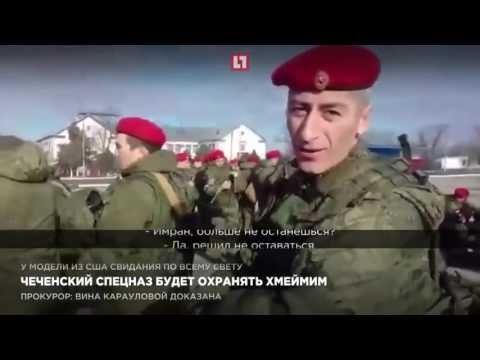 ЧЕЧЕНСКИЙ СПЕЦНАЗ В СИРИИ алеппо сирия сегодня последние новости кадыров армия россии чечня игил