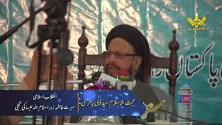 Maulana Zaki Baqri Lecture 2018 Feb
