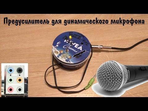 Как сделать усилитель микрофона