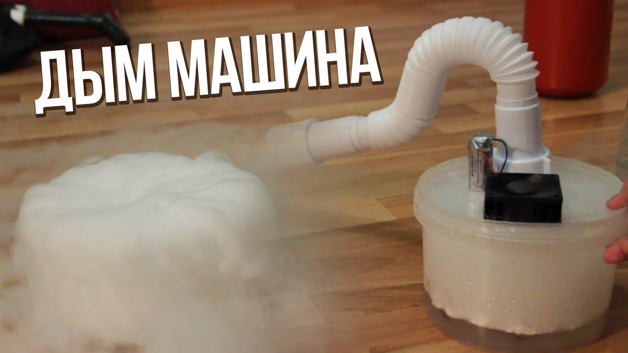 Как сделать дым машину? How to make a smoke machine? сухой лед - YouTube