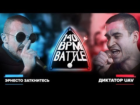140 BPM BATTLE: ЭРНЕСТО ЗАТКНИТЕСЬ X ДИКТАТОР UAV