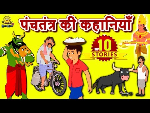 Panchatantra Ki Kahaniya | Hindi Kahaniya for Kids | Stories for Kids | Moral Stories | Koo Koo TV thumbnail
