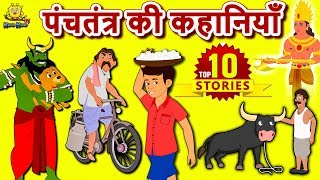 Panchatantra Ki Kahaniya | Hindi Kahaniya for Kids | Stories for Kids | Moral Stories | Koo Koo TV