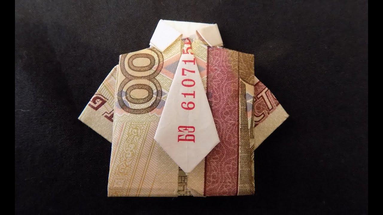 рубашка из купюры с галстуком оригами из денег - YouTube