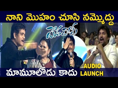 Nagarjuna Most Hilarious Comments on Nani || #Devadas Movie Audio Launch 2018