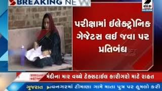 Gandhinagar: Examinations for class-3 today will be taken by GPSC ॥ Sandesh News TV