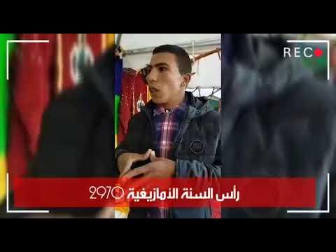 0:00 / 2:18 أجي تعرف ثقافة أمازيغ المغرب وعلاش كيحتفلوا بالسنة الأمازيغية وبغاوها عيد وطني