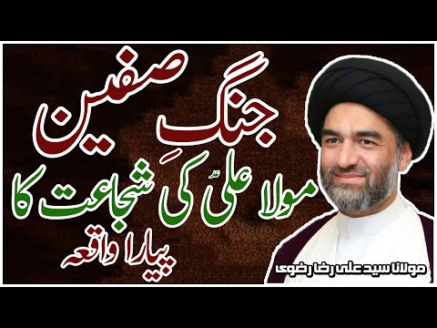 Jang e Siffeen | Maulana Syed Ali Raza Rizvi | The Battle of Siffeen