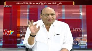 Special Debate on Rahul Gandhi Telangana Tour, KTR Comments on Congress, BJP Mission 60   Part 01