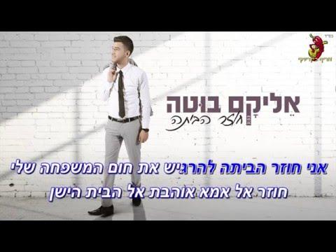 אליקם בוטה חוזר הביתה הקריוקי הרשמי | Elikam Buta Coming Home Official Karaoke