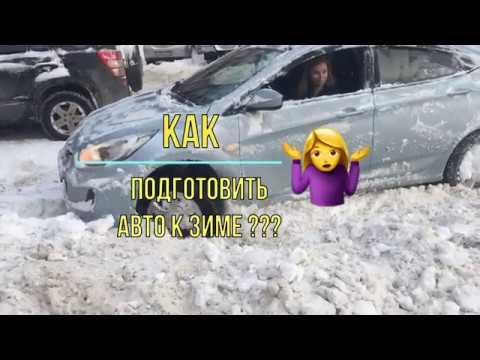 Как Подготовить Авто К Зиме ?