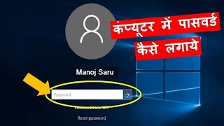 Make Computer Password Protected ? Computer mai password kaise lagate hai ?