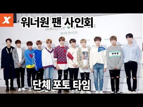 워너원 팬 사인회…활기찬 단체 포토 타임