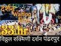 आषाढी एकादशी 2019 श्री विट्ठल रुक्मिणी दर्शन पंढरपुर  Pandharpur Yatra 2019 | andx thumbnail