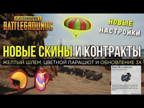 НОВЫЕ СКИНЫ И НОВЫЙ СЕЗОН ОБНОВЛЕНИЕ PUBG / PLAYERUNKNOWN'S BATTLEGROUNDS ( 02.05.2018 )