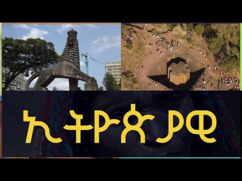 Ethiopia: መንግስት ኢንተርኔትን በማቋረጡ 9 ሚሊዮን ዶላር አጥቷል ተባለ….