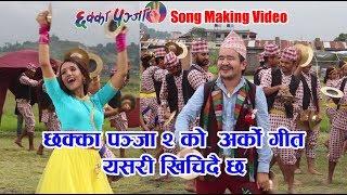 छक्का पञ्जा २ को  अर्को गीत यसरी खिचिदै छ || Chakka Panja 2 song making video ||