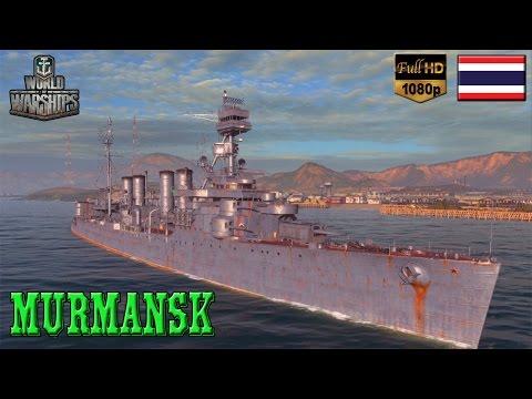 [BHG]World of Warships: Murmansk (USS Milwaukee)