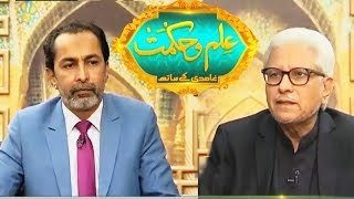 Ilm O Hikmat with Javed Ghamidi - 23 July 2017 | Dunya News