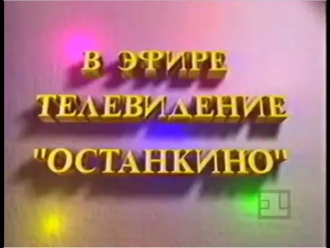 Начало передач 1 канала Останкино 1993 г.