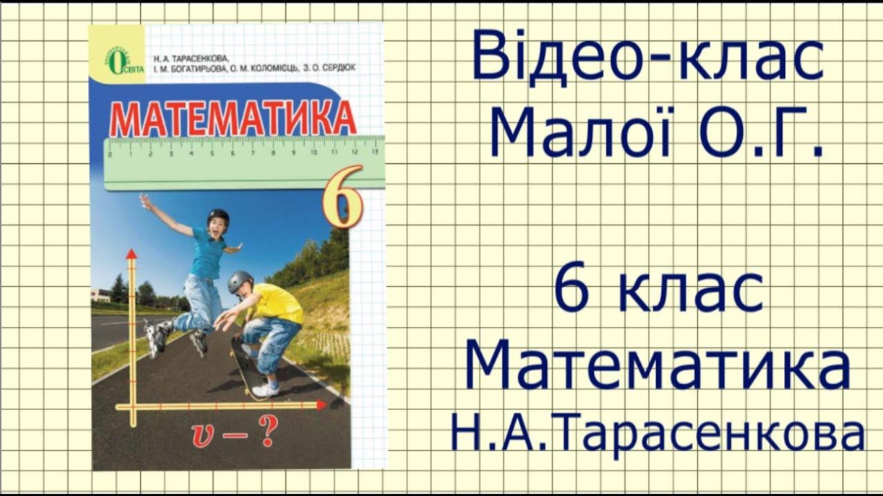 Гдз Математика На 5 Клас Тарасенкова