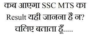 SSC MTS 2017 RESULT||SSC MTS VACANCY INCREASED 10302||HOW TO PREPARE FOR SSC MTS DESCRIPTIVE PAPER |