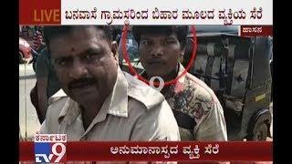 Child Trafficking In Hassan: Suspicious Man Was Caught & Handed Over To Police